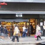 ภาพถ่ายของ Cafe Boulangerie Kyoto Arashiyama Marche