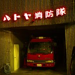 Photo de Hatoya Hotel