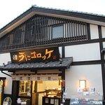 Photo of Amakusa Kaimaru