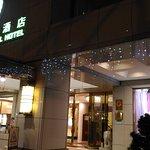 Photo of Evergreen Laurel Hotel