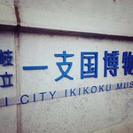 Photo de Iki city Ikikoku Museum