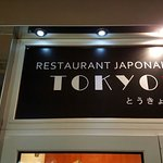 Фотография Restaurant Japonais Tokyo