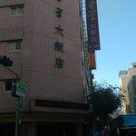 Foto de Tainan First Hotel