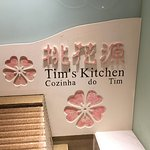 Photo of Tim's Kitchen