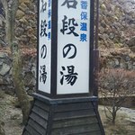 Photo de Ikaho Stone Step Onsen