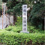 沖縄県 護国神社