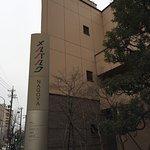 Mielparque Nagoya Foto
