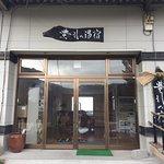 Photo de Horeinoyuyado