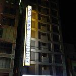 Photo de Super hotel Tokyo Nihonbashi Mitsukoshi mae