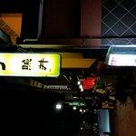 Photo of Gyouza No Terui Honten