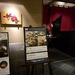 Photo de Japanese Cuisine Orizuru