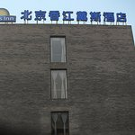 Days Inn Forbidden City Beijing Foto