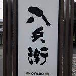 Photo of Oyado Hachibei