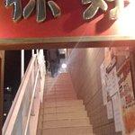 Foto de Ni Hao Keishinkaku