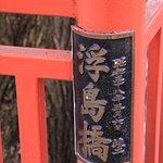 Foto de Manji no Sekibutsu