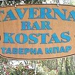 Photo de Kostas Taverna - Bar