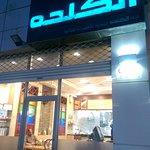 صورة فوتوغرافية لـ Al Kalha
