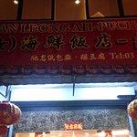 Restoran Leong Ah