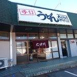 Zdjęcie Takekawa Udon