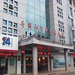 JingGangShan GeMing DouZhengShi ZhanLanGuan Foto