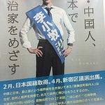 Foto de Konansaikan