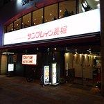 Photo of Sun Play Inn Nagahori