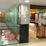 富金轩酒家 (油丽商场)照片