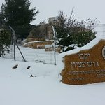 Winter in Gush Etzion