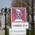 Entrance to USS Pueblo at the War Museum
