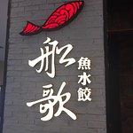 船歌魚水餃(嶗山店)照片