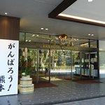 Photo of KKR Hotel Kumamoto