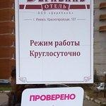 Photo of Deryabin Hotel