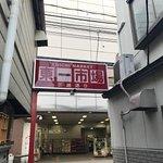 Photo of Ichibanya