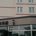 Photo of Hotel Okudaya