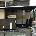 Nishiyoshinoya Sakura Onsen