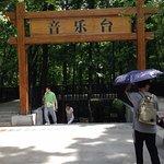 中山陵の反対側に入口があります。