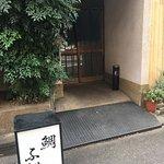 Foto de Taifuji