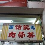 Photo of Syarikat Yu Kee