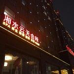 Photo of Xiangrong Hotel