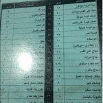 القائمة بالعربي