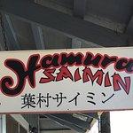 Photo de Hamura Saimin Stand