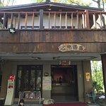 Photo de Hu Shan Hot Spring Hotel