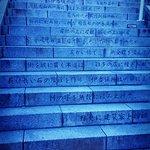 Photo of Ikaho Stone Step Street