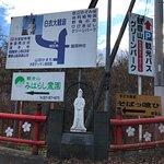 Photo of Takasakibyakue Daikannon