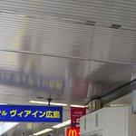 Photo of Viainn Hiroshima