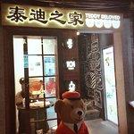 Photo of Teddy House (Tianzifang)
