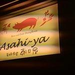 Foto de Mametonshokudo Asahi‐ya