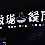 Photo of Z-Dragon Restaurant