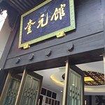 Photo of KuiYuanGuan (JieFang Road Main Branch)