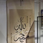 """""""God is Love"""" Islamic arabic Chines-styled calligraphy panel"""
